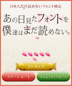 日本人にだけ読めないフォント