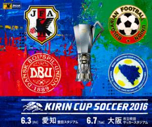 キリンカップ2016