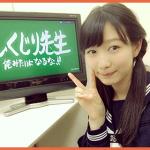 岡本夏美がしくじり先生に出演!かわいい画像やCM動画やまとめ